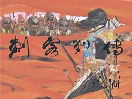 當之無愧的國漫宗師,水墨神技震撼日本漫壇,成名作簡體中文版正式引進!