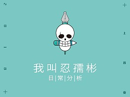 忍孺彬-日常分析-0103-骷髅玫瑰