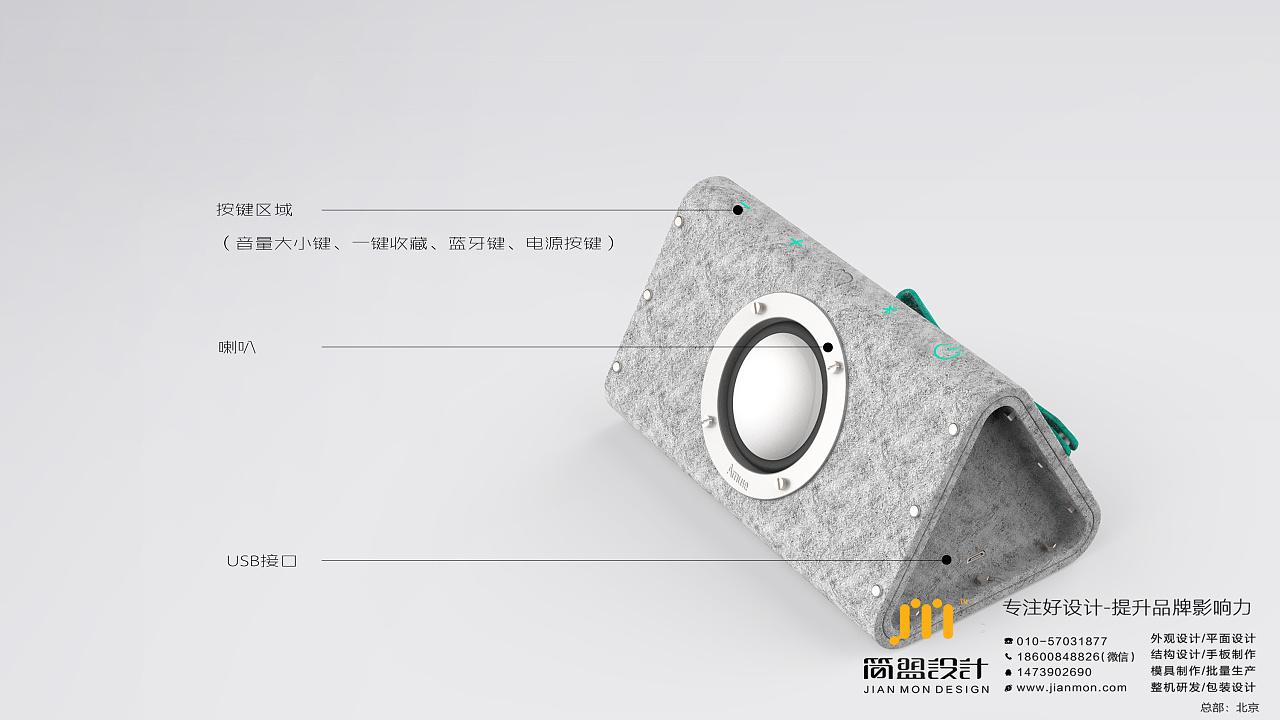 创意音响设计,智能硬件,电子产品创新设计图片