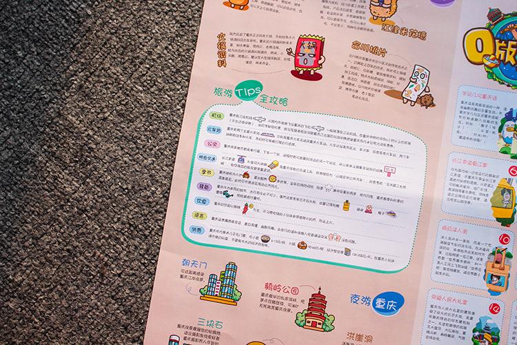 重庆手绘地图|礼品/纪念品|工业/产品|石头人旅行册