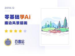【零基础学Ai教程】描边风景插画(附实操视频及源文件)