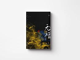 ‖书籍装帧设计‖032