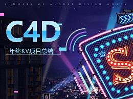 C4D霓虹灯醒目总结