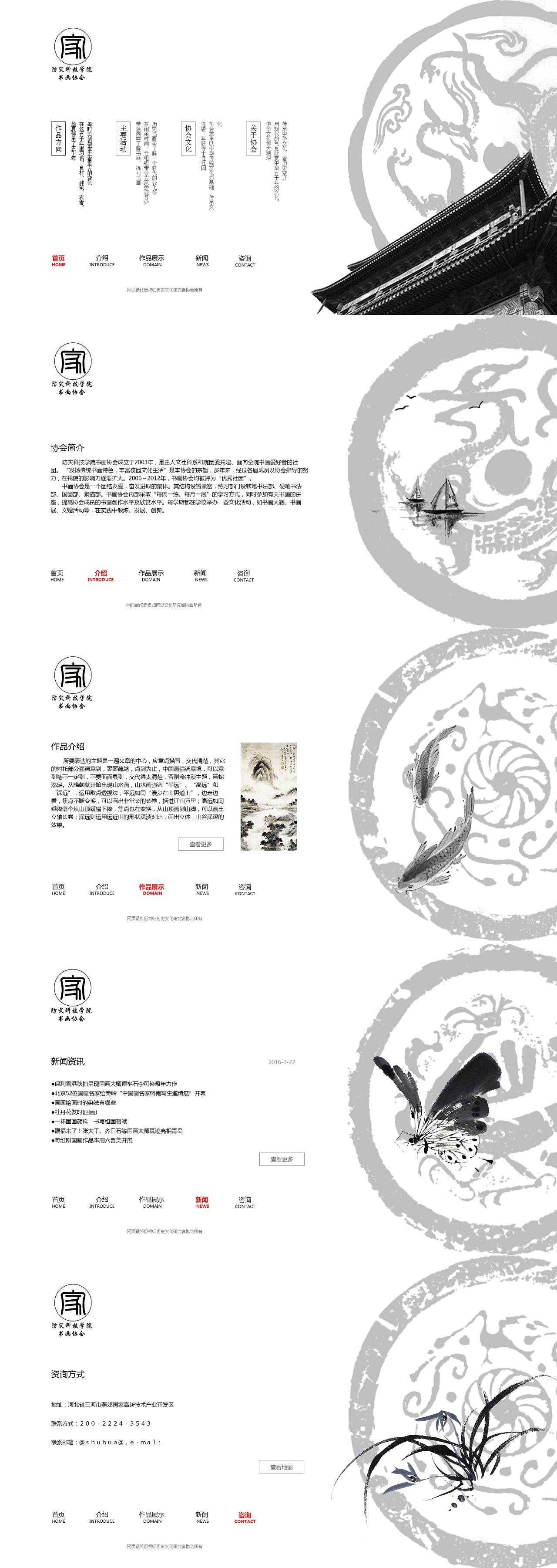 古风网页(练习)图片