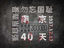 国家公祭日 12.13南京大屠杀纪念日
