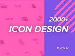 2000+icon图标设计练习