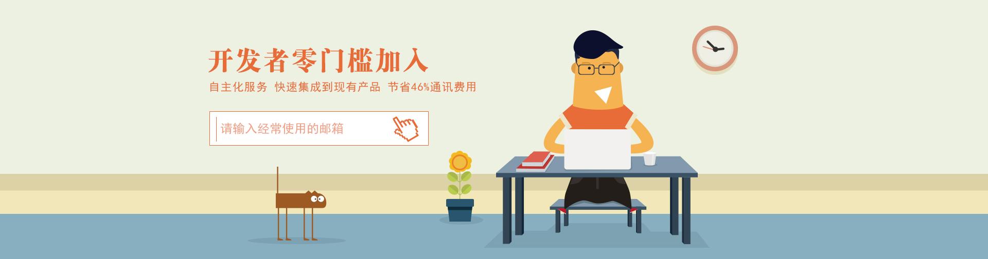飞机 生活化 卡通 banner 某通讯平台