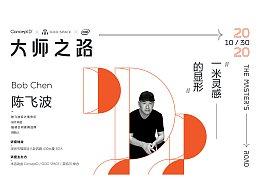 预告 |【大师之路】陈飞波:一米灵感的显形