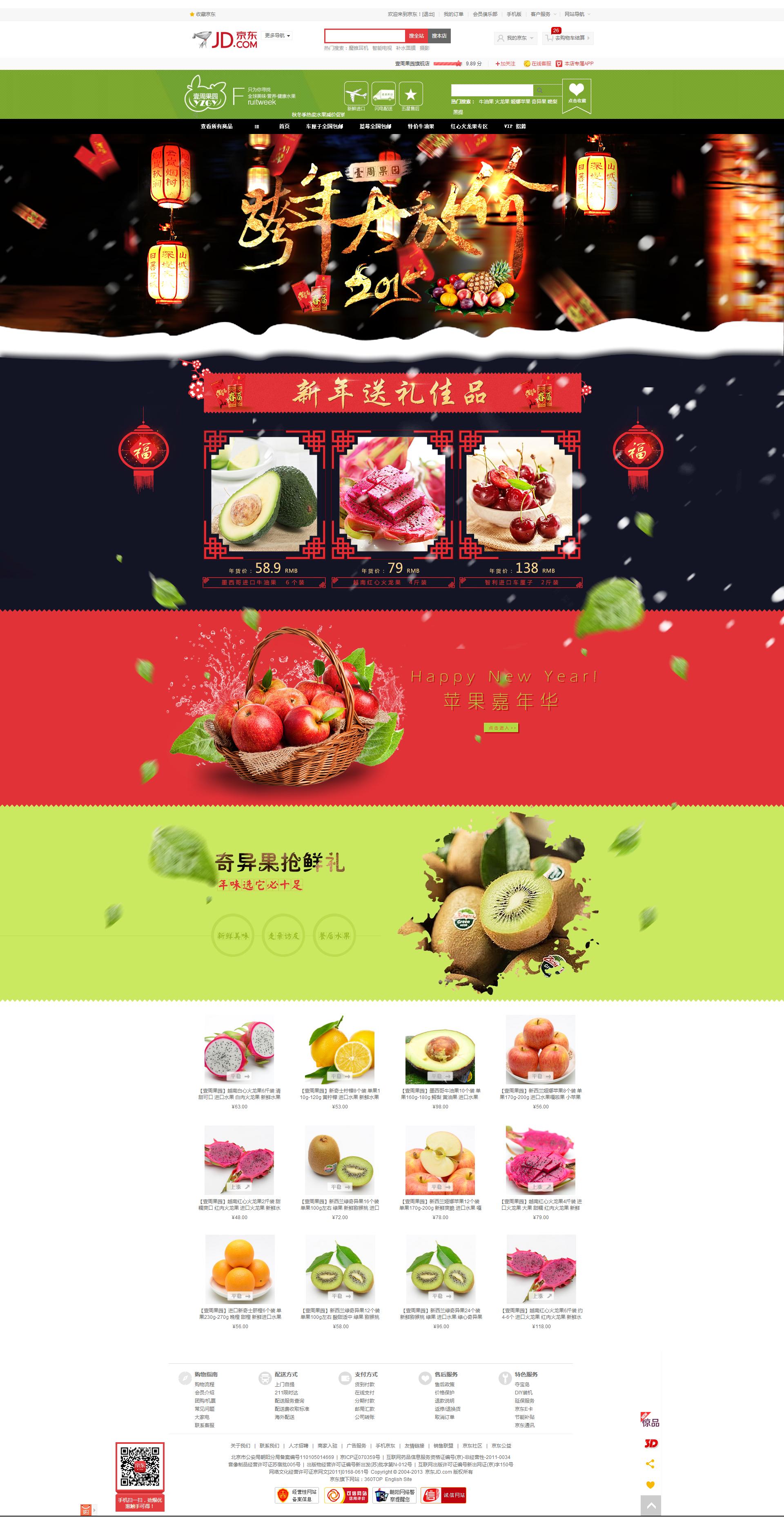 跨年设计 进口水果 水果装修店铺 水果海报 网页设计图片