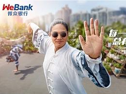 微众银行平面广告