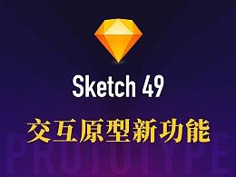 Sketch49 交互原型新功能教程