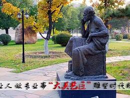什么是校园文化建设。——大美艺匠专业制作校园文化雕塑!