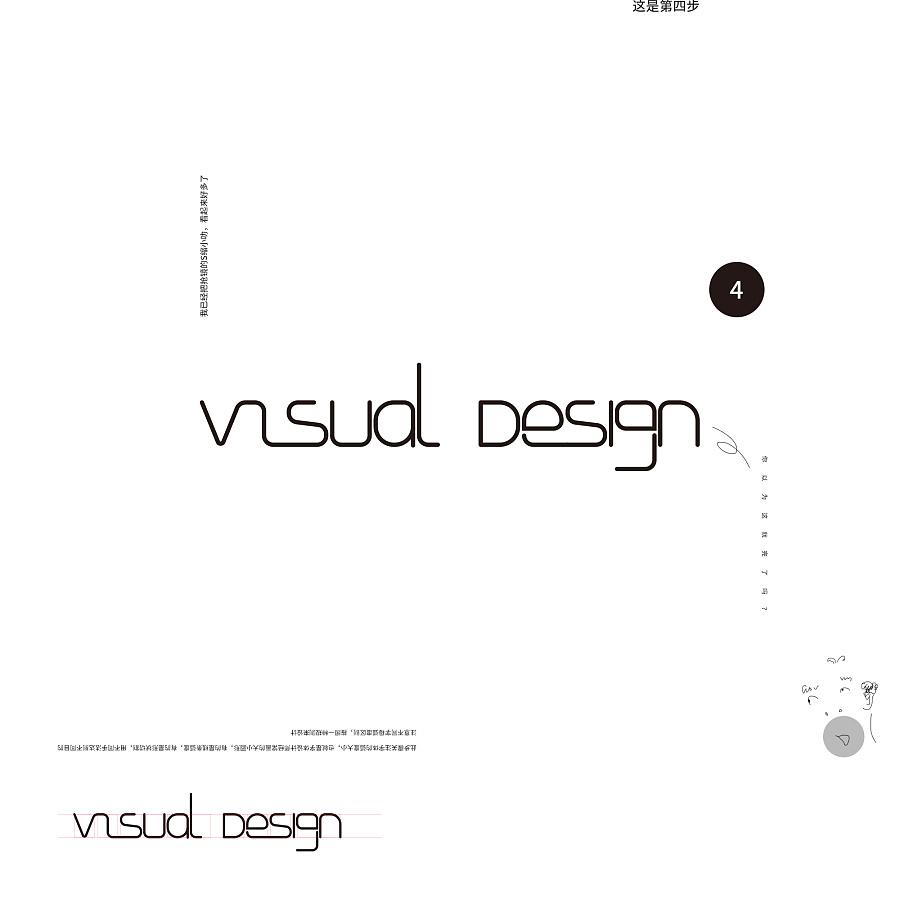 visualdesign字体YY|平面/字体|会计|Leon_Dnn付建筑设计费的字形分录图片