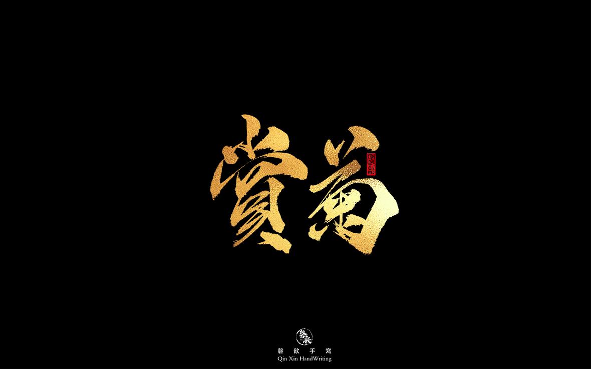 图片[13]-「磬歆设计」中秋国庆字体免费商用(附带PSD源文件)-酷点素材