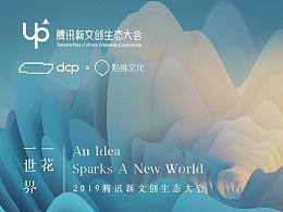 UP2019騰訊新文創生態大會開場視頻