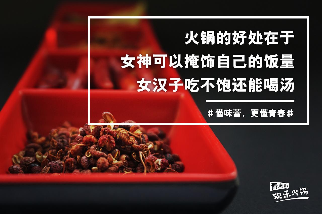 火锅店宣传片配音文案
