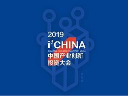 中国产业创新投资大会 视觉设计