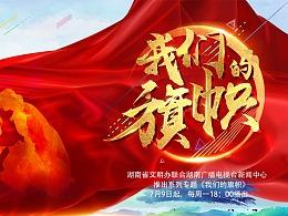 2018  湖南卫视我们的旗帜宣传片海报