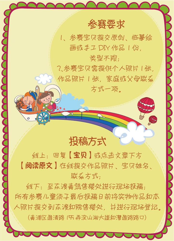 六一儿童节绘画活动微信稿|其他平面|平面|接二连彧-六.一儿童节活动