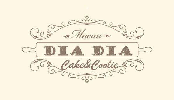 善变的客户系列—diadia 蛋糕店 包装 logo图片