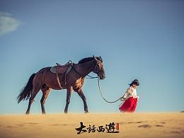 大话西游-紫霞篇