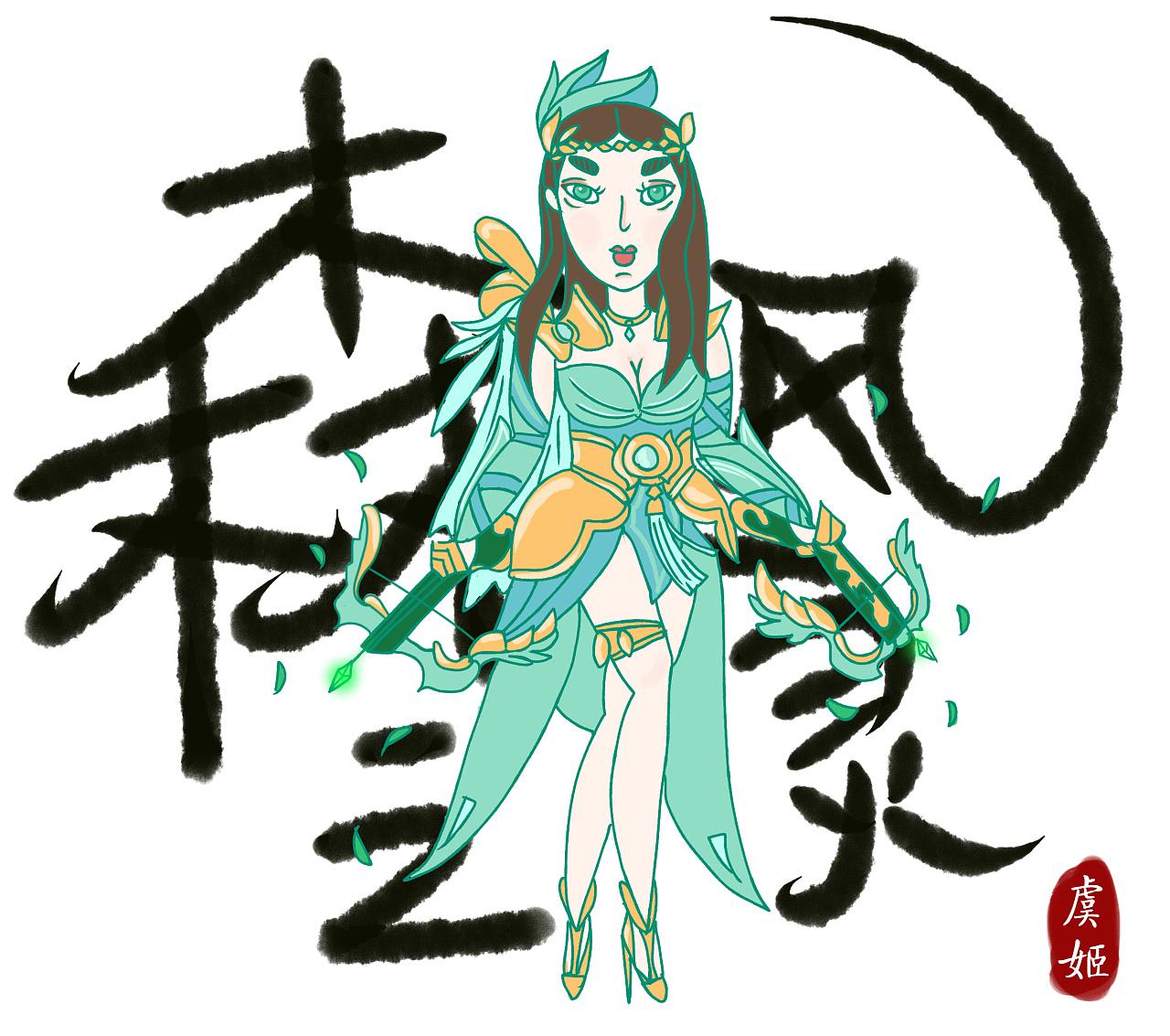 王者荣耀-虞姬 手绘练习