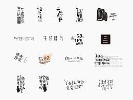 杂 / 字体设计