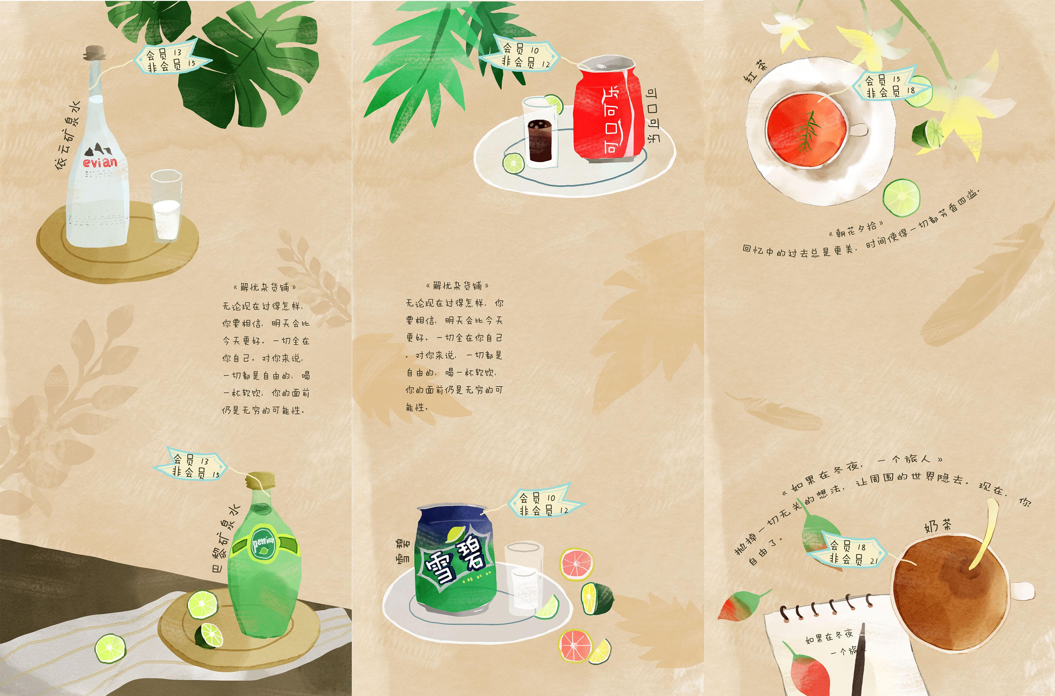 咖啡厅手绘菜单 水彩风格|插画|商业插画|插画邓邓