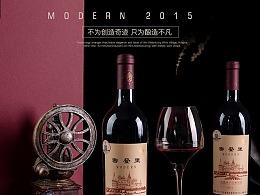 产品详情设计-红酒