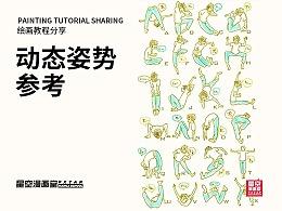 教你如何画好漫画教程 - 动态姿势参考