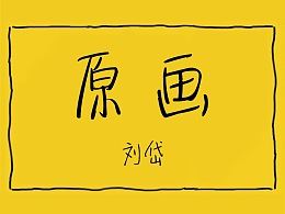 原画练习-刘岱
