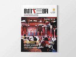 《时代三明》杂志2013年第6期三明的戏