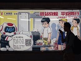 广州地铁 ▪ 安检灯箱广告