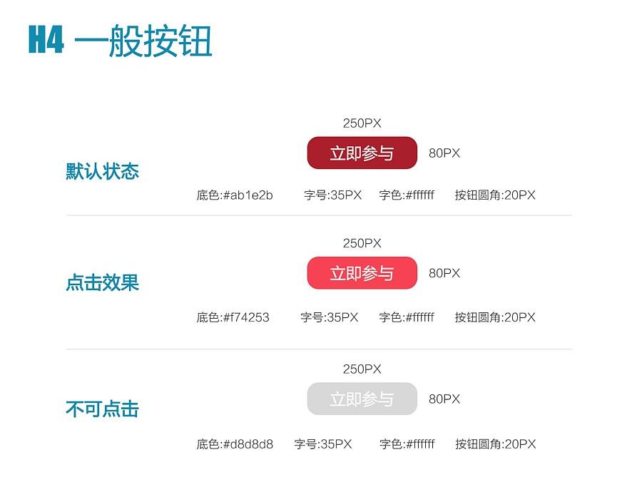 原创作品:APP微信H5活动表示尺寸UI设计排水沟游戏页面断面图片