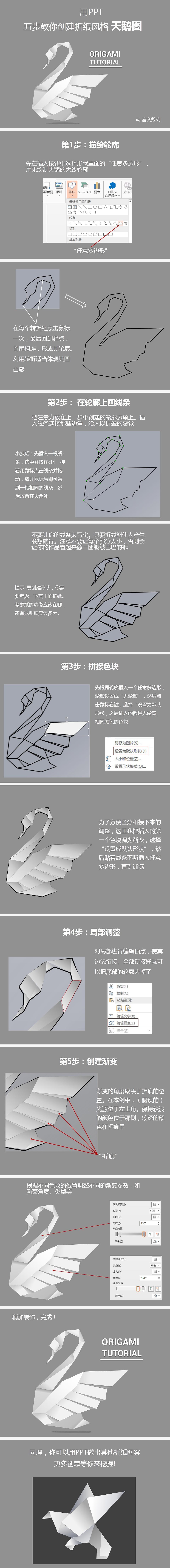 教程-教你用PPT做出高大上折纸风格图