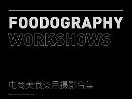 2018年度作品集 | 电商美食类目 | foodography