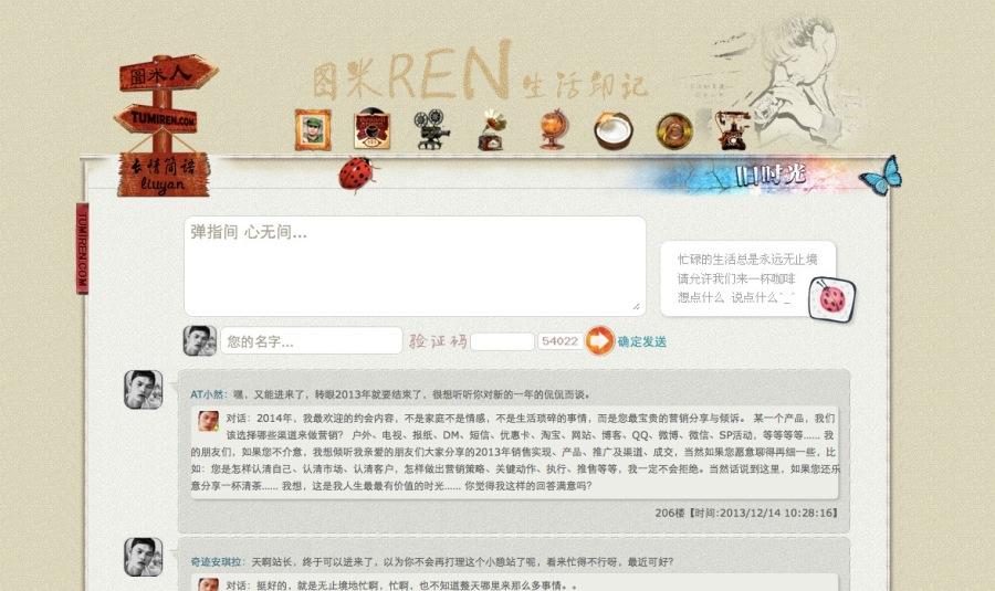 图米人网页|个人网站/印记|大全|yafan2-装修设原创图片设计图片大全大全图片博客楼房图片