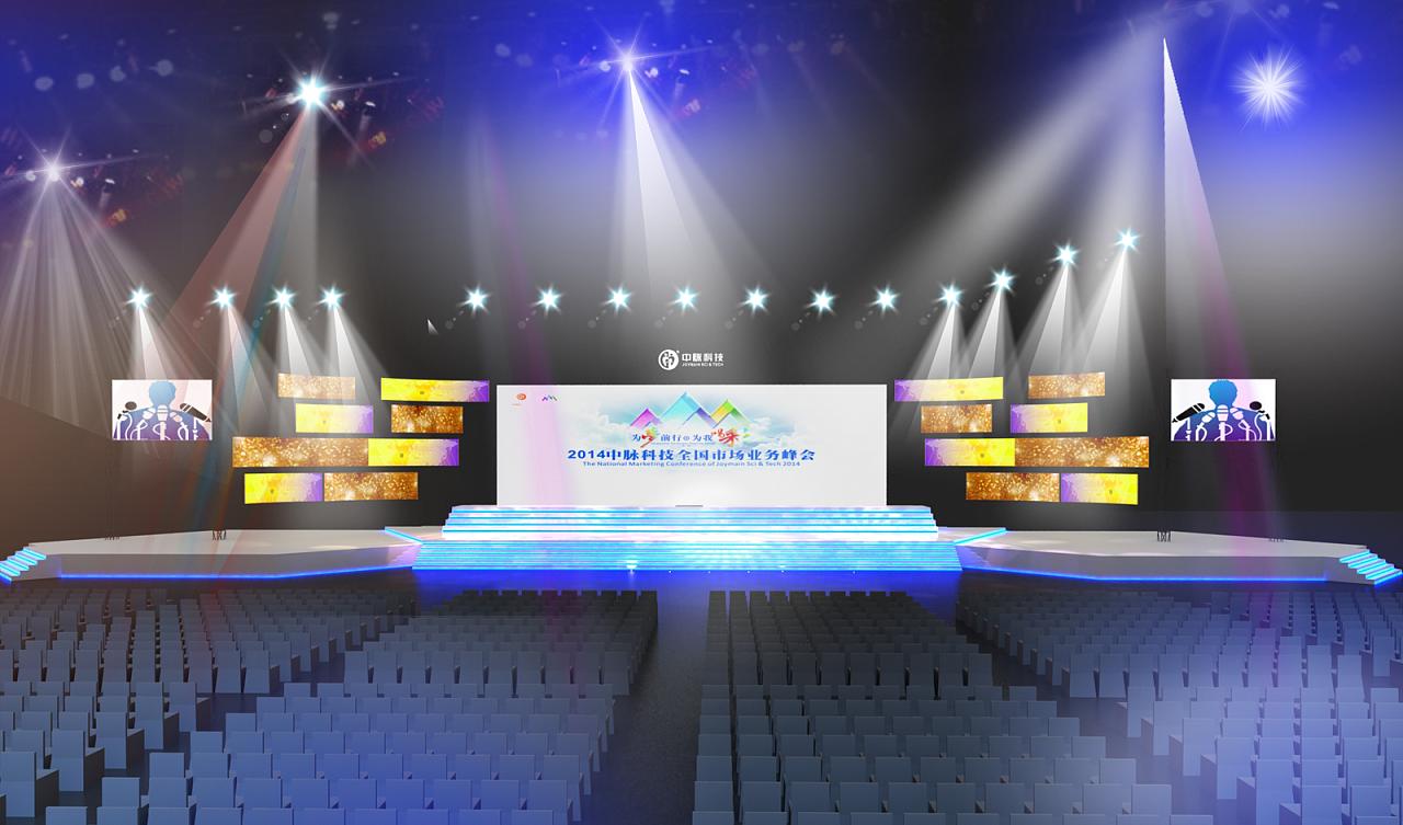 舞台 舞美 灯光 峰会 3D效果图