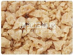 石蜂糖详情页