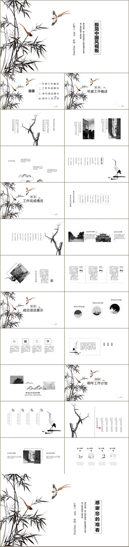 变电站年度工作计划_极简中国复古风年度工作计划总结汇报通用PPT模板 平面 PPT/演示 ...