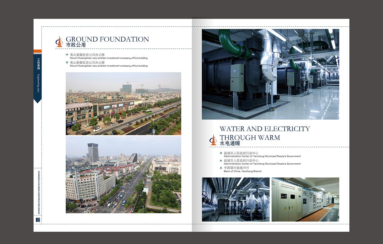 东欣画册排版 建筑公司宣传画册