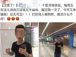 以公交卡没钱为由在地铁行骗 男子被警方拘留