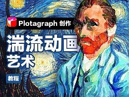 【教程】plotagraph创作湍流动画艺术