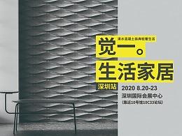 jue1 8月展讯丨混凝土墙砖系列