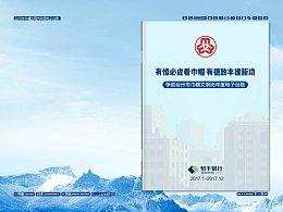 iebook电子杂志-台州市巾帼文明岗年度电子台账