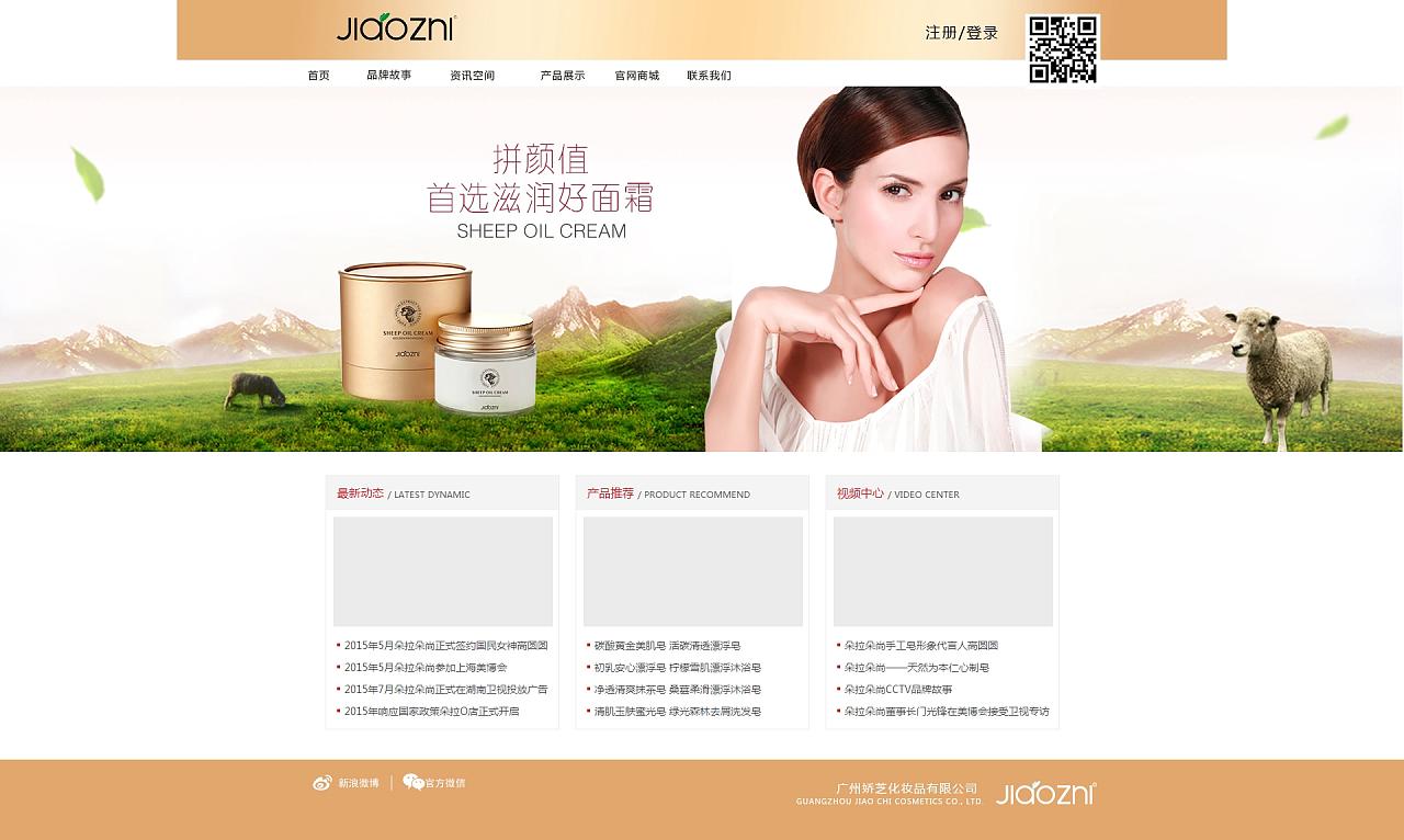 为什么网页看不了huang_品牌官网框架设计 网页 企业官网 huangcailing