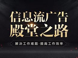 信息流广告殿堂之路(仙侠类)