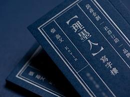 燙霧銀名片 / Letterpress