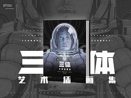 《三体》首本艺术插画集今日众筹开启!