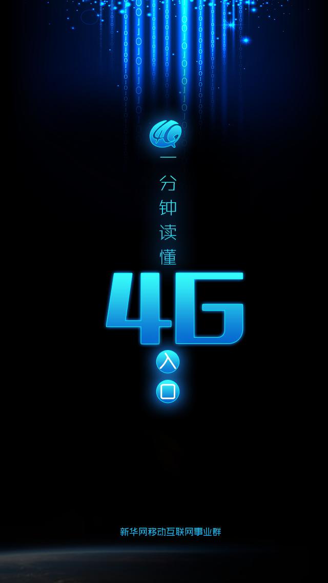 一分钟读懂4g入口|网页|专题/活动|lushiju - 原创图片